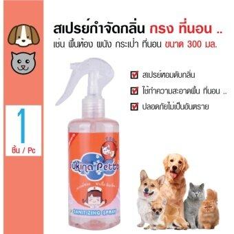Sukina Petto สเปรย์ดับกลิ่นปัสสวะ กลิ่นตัวสัตว์ ที่นอน พื้น เบาะ สำหรับสุนัขและแมว ขนาด 300 มล