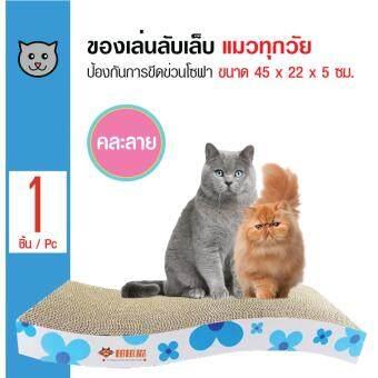 Sukina Petto ของเล่นลับเล็บแมว ป้องกันการขีดข่วนโซฟา รูปคลื่น ขนาด 45x22x5 ซม.