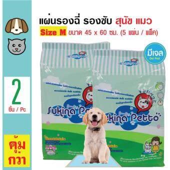 Sukina Petto แผ่นรองฉี่สุนัข แผ่นรองซับ แผ่นรองซับฝึกขับถ่ายสำหรับสุนัขและแมว ขนาด 45x60 ซม (5 แผ่น / แพ็ค) x 2 แพ็ค