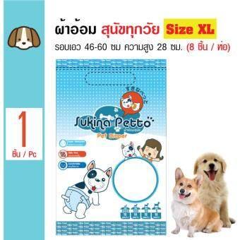 เปรียบเทียบราคา Sukina Petto ผ้าอ้อมสุนัข ฝึกขับถ่าย Size XL สำหรับสุนัขน้ำหนัก15kg.ขึ้นไป รอบเอว 46-60 ซม. ความสูง 28 ซม. จำนวน (8 ชิ้น/ห่อ)