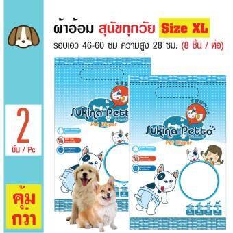 Sukina Petto ผ้าอ้อมสุนัข ฝึกขับถ่าย Size XL สำหรับสุนัขน้ำหนัก 15kg.ขึ้นไป รอบเอว 46-60 ซม. ความสูง 28 ซม. จำนวน (8 ชิ้น/ห่อ) x 2 ห่อ