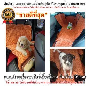 รีวิวพันทิป เบาะคลุมรถยนต์สำหรับสุนัข แผ่นรองกันเปื้อนสำหรับสุนัขในรถยนต์แผ่นรองกันเปื้อนเบาะรถยนต์สำหรับสุนัข ผ้าคลุมสำหรับเบาะหลังรถเก๋งรถ SUV (สีส้ม ลายเมฆ)