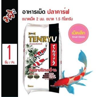 Tenryu อาหารปลา อาหารปลาคาร์ฟ สูตรพรีเมี่ยม ไม่ทำให้น้ำขุ่น ขนาดเม็ด 2 มม. ปริมาณ 1.5 กิโลกรัม