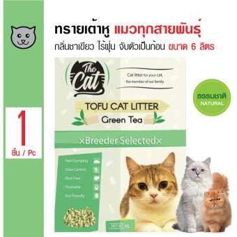 The Cat ทรายแมวเต้าหู้ ทรายธรรมชาติ กลิ่นชาเขียว ไร้ฝุ่น จับตัวเป็นก้อน สำหรับแมวทุกสายพันธุ์ ขนาด 6 ลิตร