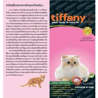 Tiffany อาหารแมว สูตรเนื้อไก่ ปลา และข้าว บำรุงขนและผิวหนัง สำหรับแมวทุกช่วงวัย ขนาด 10 กิโลกรัม (image 1)