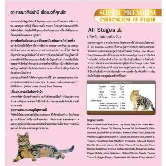 Tiffany อาหารแมว สูตรเนื้อไก่ ปลา และข้าว บำรุงขนและผิวหนัง สำหรับแมวทุกช่วงวัย ขนาด 10 กิโลกรัม (image 2)