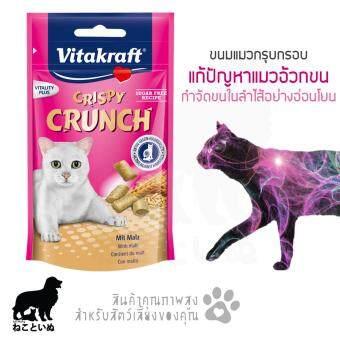 ต้องการขาย Vitakraft ขนมแมวช่วยเรื่องขนในระบบลำใส้ (สูตรไร้น้ำตาล)