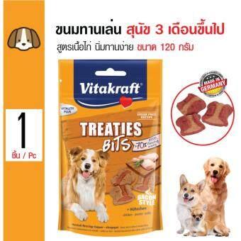 รีวิว Vitakraft ขนมทานเล่น ขนมพ็อกเก็ตยัดไส้ รสไก่ สำหรับสุนัขอายุ 3 เดือนขึ้นไป ขนาด 120 กรัม
