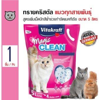 Vitakraft ทรายแมวคริสตัล สูตรเพิ่มเม็ดบีทสีฟ้า กำจัดแบคทีเรียสำหรับแมวทุกสายพันธุ์ ขนาด 5 ลิตร