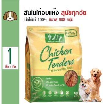 Vitalife ขนมสุนัข สันในไก่อบแห้งแท้ 100% สำหรับสุนัขทุกสายพันธุ์ ขนาด 908 กรัม