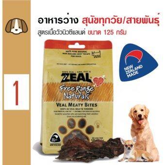 ประกาศขาย Zeal ขนมทานเล่น อาหารว่าง สูตรเนื้อลูกวัวนิวซีแลนด์สำหรับสุนัขทุกสายพันธุ์ ขนาด 125 กรัม