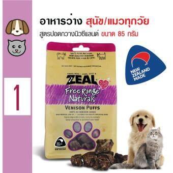 Zeal ขนมทานเล่น อาหารว่าง สูตรปอดกวางนิวซีแลนด์สำหรับสุนัขและแมวทุกสายพันธุ์ ขนาด 85 กรัม