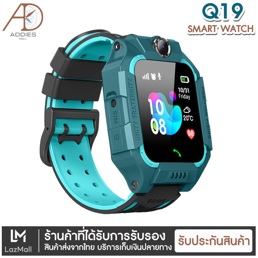Addies Mall 【พร้อมส่งจากไทย】นาฬิกาเด็ก รุ่น Q19 เมนูไทย ใส่ซิมได้ โทรได้ พร้อมระบบ GPS ติดตามตำแหน่ง Kid Smart Watch นาฬิกาป้องกันเด็กหาย ไอโม่ imoo นาฬิกาไอโมเด็ก กันน้ำ Z6