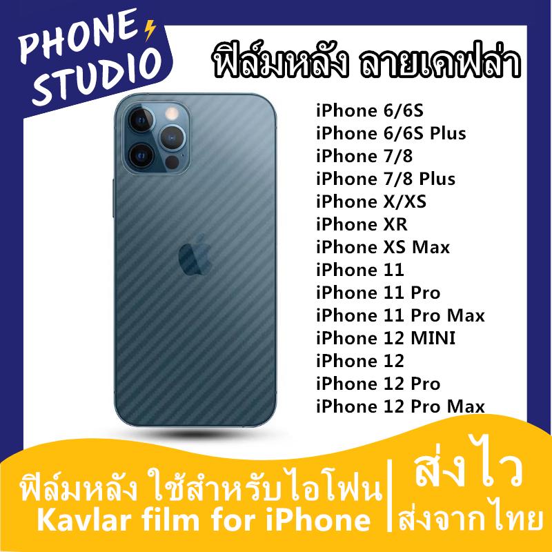 ??ฟิล์มหลังลายเคฟล่า??ใส iPhone 13 6 6S + 7 8 Plus SE 2020 X XR XS Max 11 Pro Max 12 mini Pro Max 13 Pro Max 13 mini ฟิล์มหลังกันรอย ลายเคฟล่า