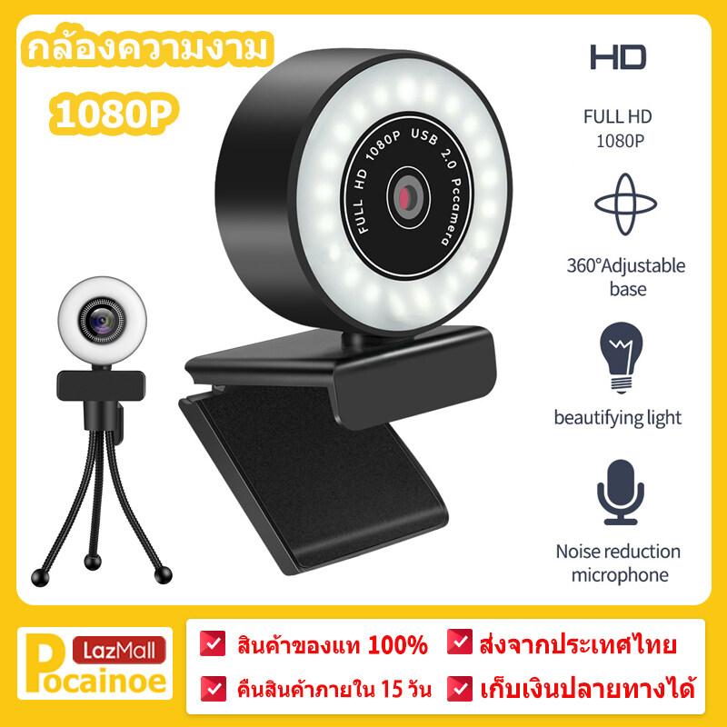 [จัดส่งภายใน 24 ชั่วโมง] 2021ล่าสุด กล้องเว็ปแคม ด้วยแสงแห่งความงาม สีสวย Webcam 2K HD 1080P Webcam พร้อมไมค์ในตัว กล้องเครือข่าย คอมพิวเตอร์ หลักสูตรออนไลน์ การประชุมทางวิดีโอ เสียบUSBใช้งานได้ทันที