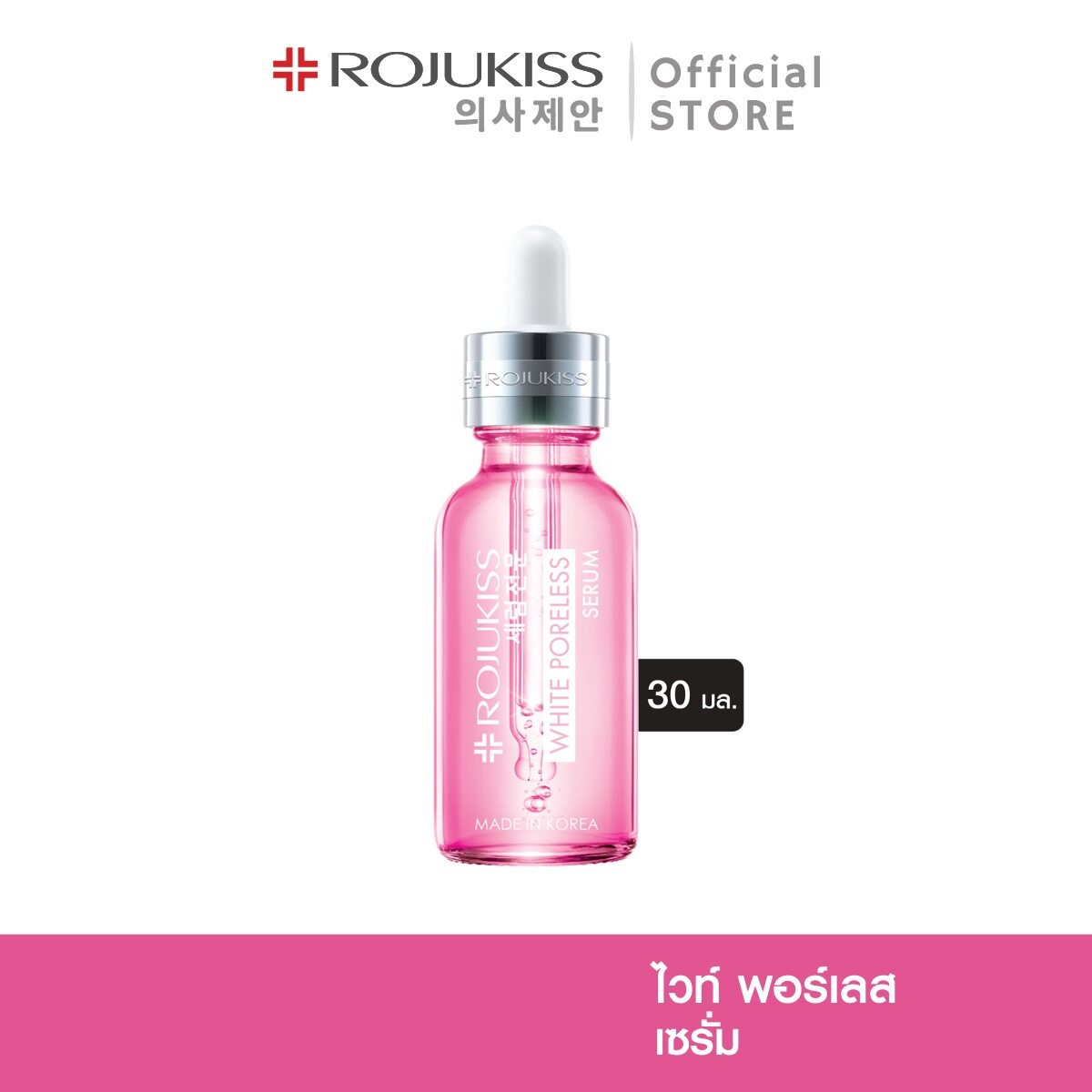 โรจูคิส ไวท์ พอร์เลส เซรั่ม 30 มล. Rojukiss White Poreless Serum 30 ml (เซรั่มบำรุงผิว สกินแคร์ เกาหลี เซรั่มหน้าขาว หน้าใส)