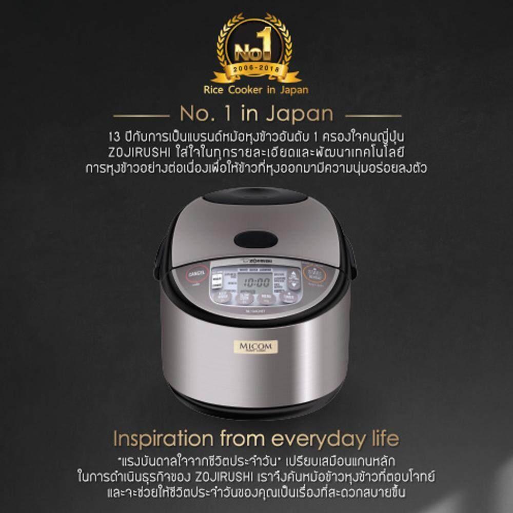 Zojirushi หม้อหุงข้าวไฟฟ้าไมโครคอมพิวเตอร์ 1.0 ลิตร รุ่น NL-GAQ10T