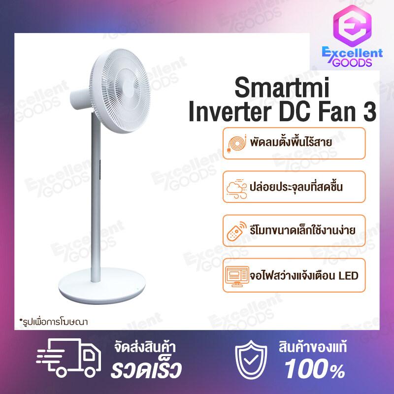 Xiaomi Mijia Inverter DC Fan 1x / Smartmi Standing DC Fan 2 / Fan 3 Electric fans Floor fans Connect the Mijia APP พัดลมสีขาว พัดลมตั้งพื้นพัดลมสีขาว พัดลมไฟฟ้า พัดลมอัจฉริยะ พัดลมตั้งพื้นอัจฉริยะ พัดลม พัดลมไร้เสียง
