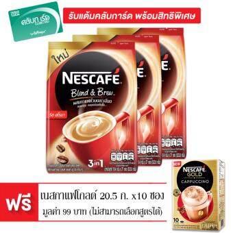 (ซื้อ 3 ห่อ แถมฟรี เนสกาแฟโกลด์ 1 กล่อง) NESCAFÉ เนสกาแฟ กาแฟปรุงสำเร็จ เบลนด์แอนด์บลูริชอะโรมา19.4 กรัม X27ซอง (ทั้งหมด 3 ห่อ)