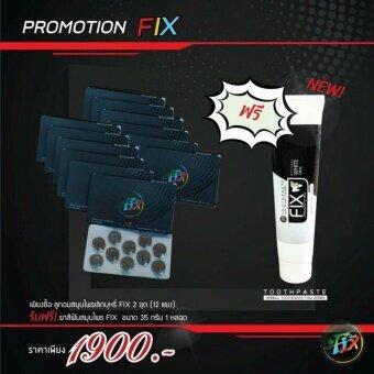 Fix (ฟิกซ์) ลูกอมสมุนไพร ลูกอมเลิกบุหรี่ 12 แผง (แผงละ 10 เม็ด)แถมฟรียาสีฟันFix (ฟิกซ์) 1 หลอด ขนาด 35 g.