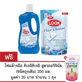 LOOK ผลิตภัณฑ์ทำความสะอาดพื้น ลุค กลิ่นบลูโอเชี่ยน (สีฟ้า) +ผลิตภัณฑ์ทำความสะอาดพื้นลุค กลิ่นบลูโอเชี่ยน (สีฟ้า) (ชนิดถุงเติม)+ โฟมล้างมือ คิเรอิคิเรอิ สูตรออริจินัล (ชนิดถุงเติม)