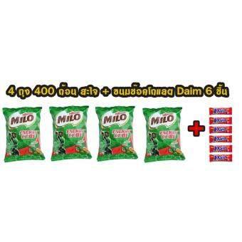 [ใช้โค้ด LUNGSHOPZ ลด 29 บาท] Milo Energy Cube ไมโลคิวป์ (4 ห่อ มี 400 เม็ด)แถมฟรี ขนม Daim 6 ชิ้น !!