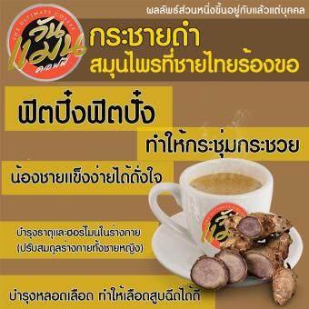 Oneman Coffee กาแฟหนึ่งเดียวของลูกผู้ชายผลิตจากกาแฟสายพันธุ์โรบัสต้า ผสานสมุนไพรที่ช่วยบำรุงร่างกายเพิ่มพลังทางเพศ ชะลอความชรา แข็งแรง ฟิตเฟริ์ม คึกคัก ตื่นตัวทันใจลูกผู้ชายพร้อมลุย ซองละ16g. 15 ซอง 10 ชิ้น