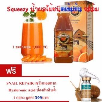 Squeezy น้ำผลไม้ชนิดเข้มข้น รสส้ม (ผลิตภัณฑ์-Zhulian) 1 ขวดบรรจุ1,000 CC. ฟรี Snail Repair เซรั่ม หอยทากบริสุทธิ์ Hyaluronic Acidลดริ้วรอย มูลค่า399บาท