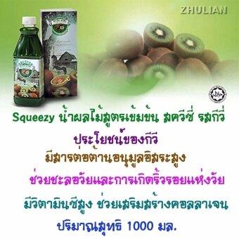 Squeezy น้ำผลไม้ชนิดเข้มข้น รสกีวี่ (ผลิตภัณฑ์-Zhulian) 1 ขวดบรรจุ1,000 CC. ฟรี โลชั่น บำรุงผิวขาว กันแดด SPF30 PA+++ สูตร มะพร้าว 1ชิ้น มูลค่า199บาท