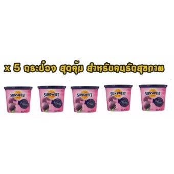 Sunsweet ซันสวีท ลูกพรุน ไม่มีเมล็ด ขนาด 340 กรัม (5 กระป๋อง)