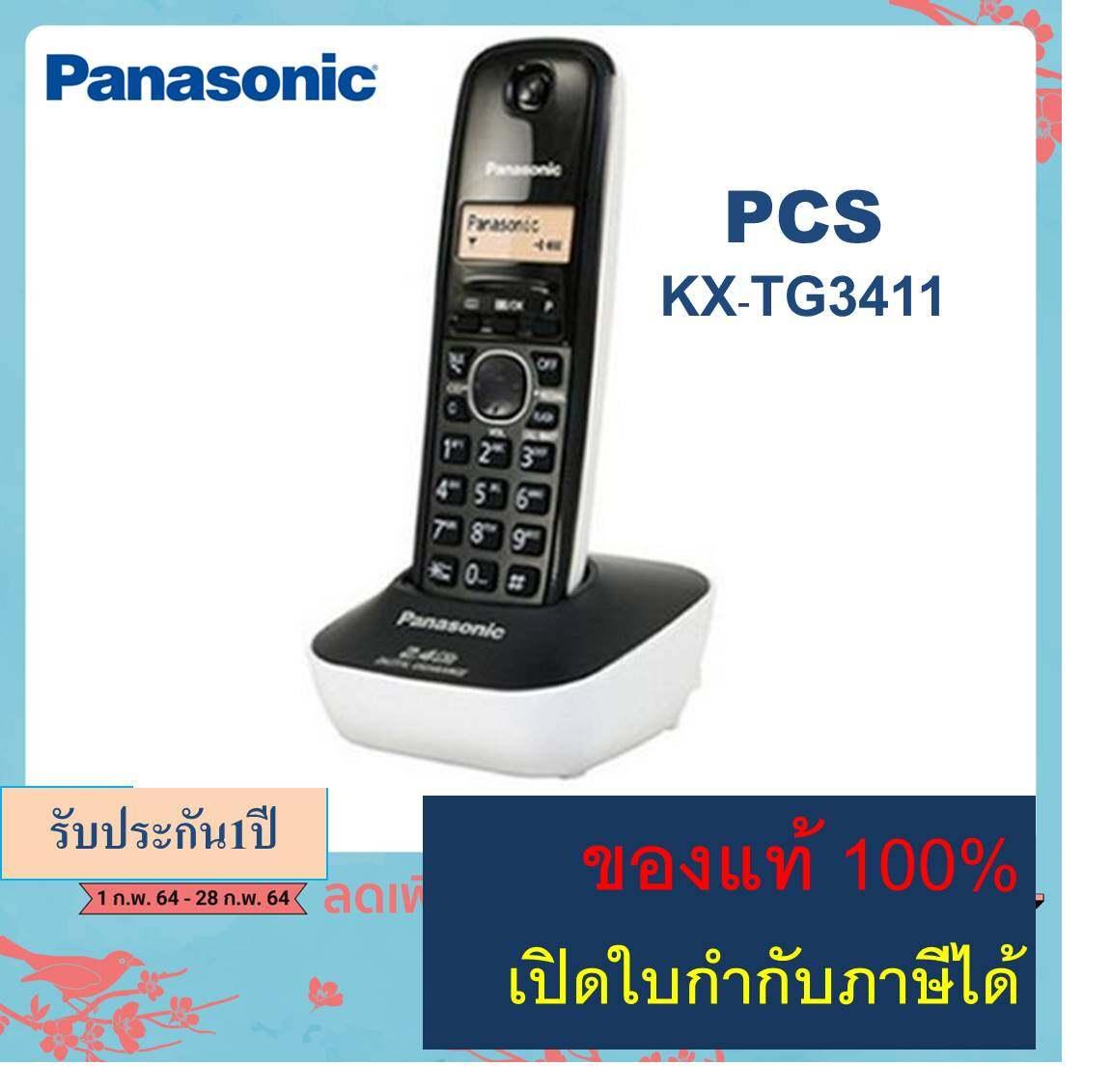 ส่งฟรี-Panasonic โทรศัพท์ไร้สาย KX-TG3411BX Cordless Phone โทรศัพท์บ้าน สำนักงาน ใช้ร่วมกับตู้สาขาได้