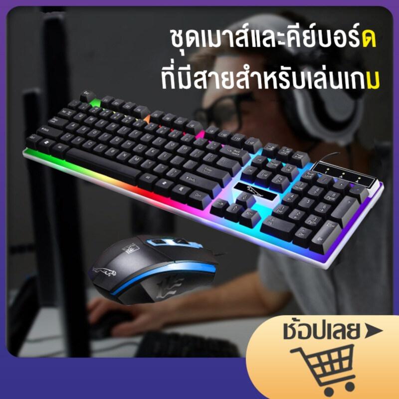 Game World G21Bชุดคีย์บอร์ดและเมาส์ ความรู้สึกของแป้นพิมพ์เชิงกล RGB Lighting Keyboard and mouse setคีย์บอร์ดและเมาส์ Gaming Keyboards Gaming Mice ไฟRGB คีย์บอร์ดสำหรับเล่นเกม หนูเล่นเกม อุปกรณ์คอมพิวเตอร์ เมาส์ เม้าส์สำหรับเล่นเกมส์ คีย์บอร์ด แป้นพิมพ์