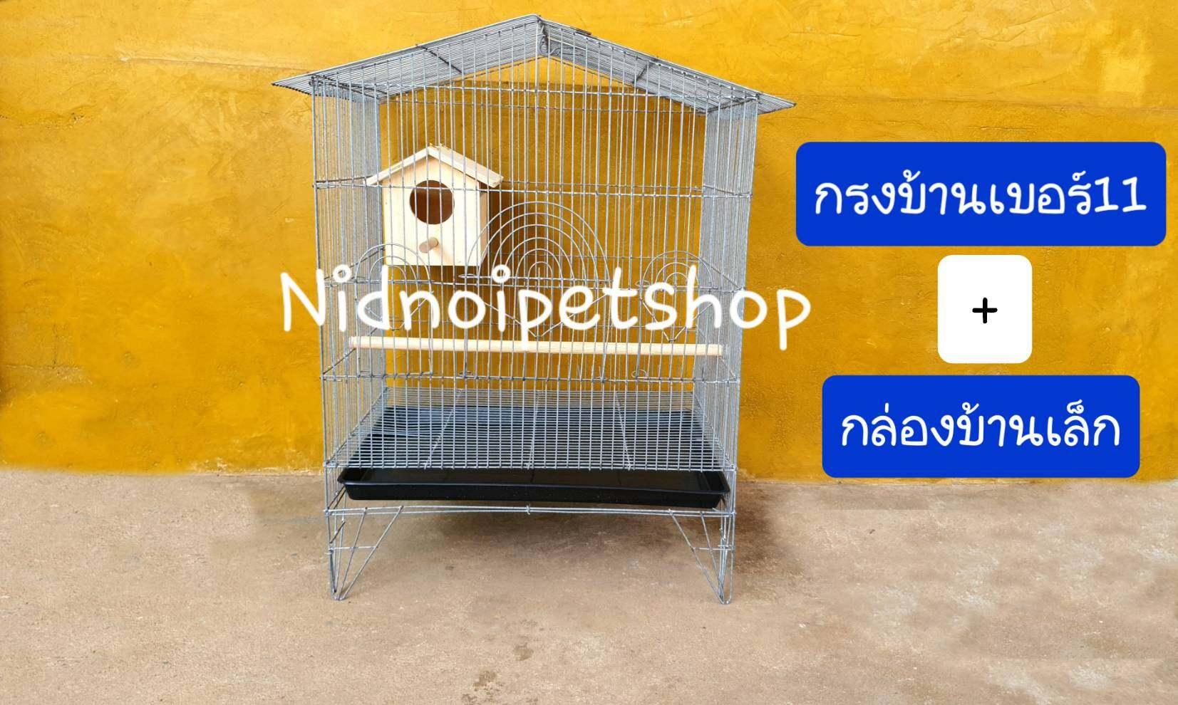 กรงทรงบ้านเล็ก (เบอร์ 11) กรงนก กรงชูก้า กระรอก กระแต หนูแฮมเตอร์ ราคาโรงงานคร้า!!!!