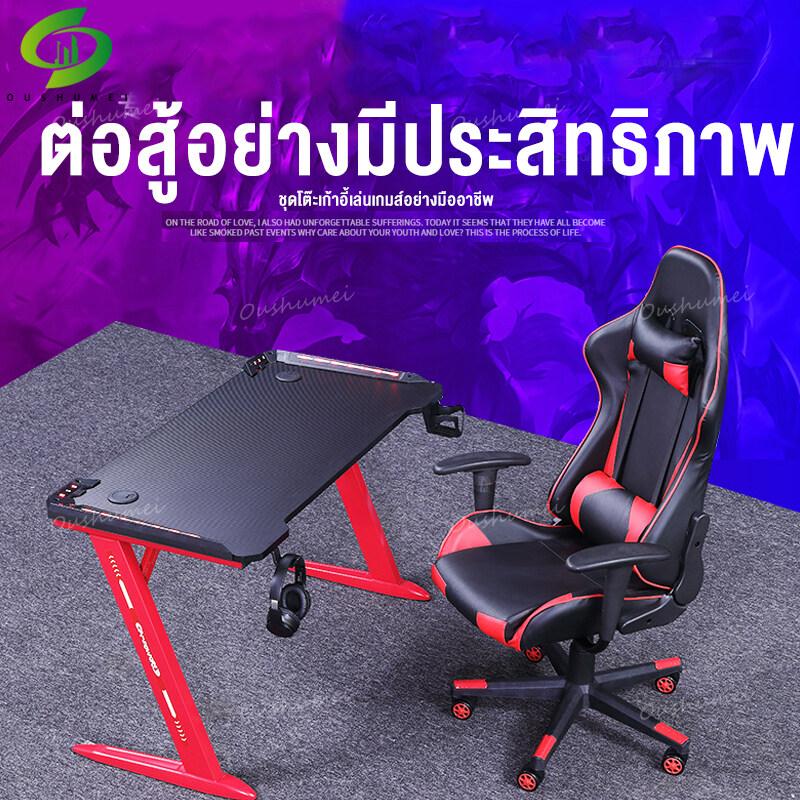 โต๊ะเกมมิ่ง โต๊ะคอมพิวเตอร์ RGB มีรูปทรงขา Zและขา Y มีไฟ LEDสวยไม่แสบตา หน้าโต๊ะหุ้มคาร์บอน 3D หน้ากว้าง 120cm ใหม่ล่าสุด