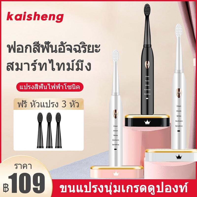 WangGe แปรงสีฟันไฟฟ้า แปรงไฟฟ้า 2 สี 5 โหมด Electric Sonic Toothbrush USB ชาร์จ IPX7 กันน้ำ แปรงได้สะอาด ดีต่อเหงือกและฟัน มาพร้อมหัวเปลี่ยน