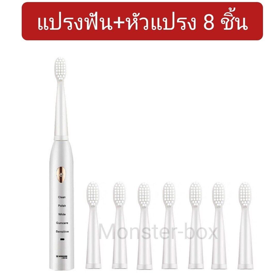 Monster box ส่งจากไทย แปรงสีฟันไฟฟ้า เปลี่ยนหัวแปรงได้ ปรับโหมดได้ 6 ระดับ แปรงอัตโนมัติ Electric Toothbrush พร้อมหัวแปรงเปลี่ยน 4,8หัว มีสีดำและสีขาว