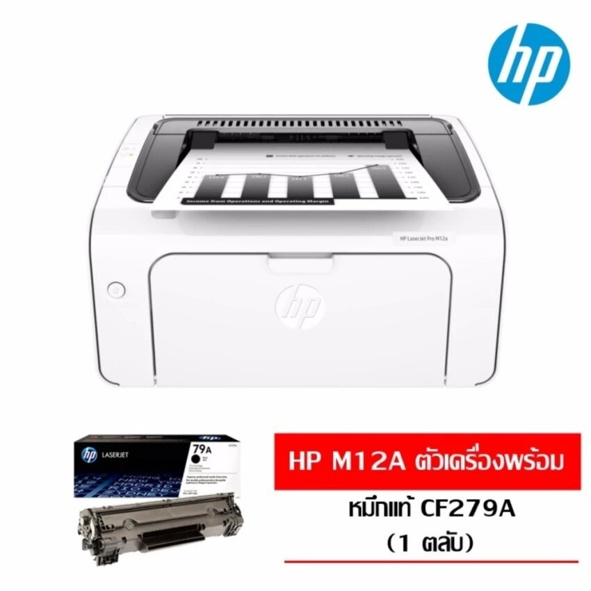 1 Year Warranty HP LaserJet Pro M12a Printer (T0L45A)