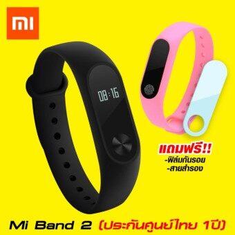 [[ ประกันศูนย์ไทย มั่นใจ 100% ]] Xiaomi Mi Band 2 แถมฟรี!! สายสำรอง + ฟิล์มกันรอย (มูลค่า 499.-) สายมีให้เลือก 6 สี!! (นาฬิกาสายรัดข้อมือ วัดสุขภาพ มีเซ็นเซอร์วัดคลื่นหัวใจ ยอดขายสูงสุดอันดับ 1)