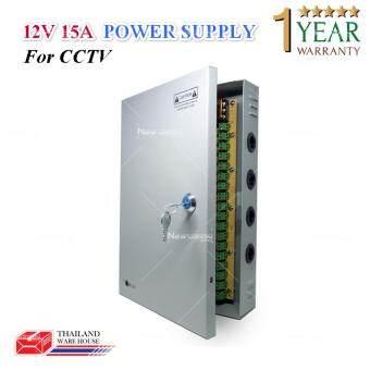 ตู้จ่ายไฟ 12 V 15A Power Supply cctv box12V 15A for Security Cameras with 18ch Fuseสำหรับกล้องวงจรปิด 18 ตัว