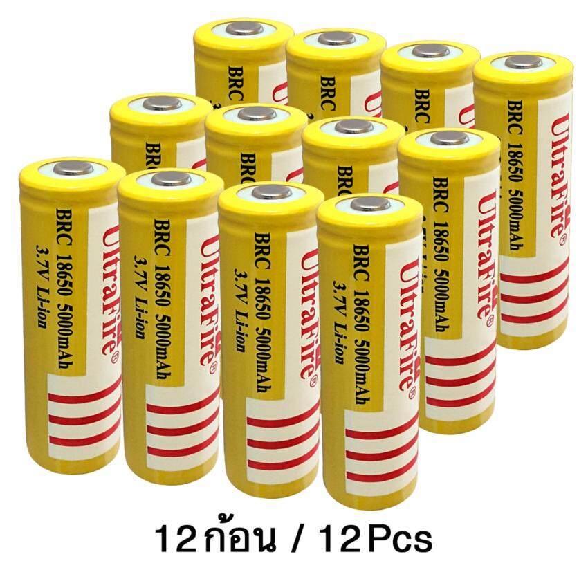 (12ก้อน)UltraFire ถ่านชาร์จ 18650 3.7V 5,000mAh(สีเหลือง)