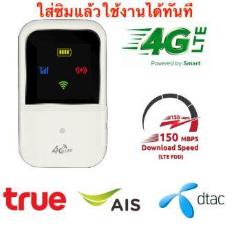 150Mbps 4G Pocket WiFi 4G Wireless Router MiFi 4G WiFi i พกพารองรับ (AIS/DTAC/TRUE)