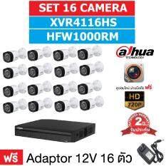 ชุดกล้อง 16 ตัว 1 ล้านพิกเซล XVR4116HS + HFW1000RM
