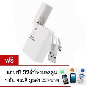 อยากขาย 1Choice สายชาร์จมือถือรูปทรงไฟแช็ค (Cigarettes Lighter Micro USBCharger and Data) รุ่น iLight (สีขาว) แถมฟรี มินิลำโพงพกพา คละสี 1ชิ้น