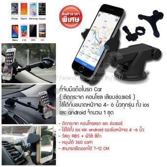 ต้องการขาย ที่จับมือถือ 3 in 1 เอนกประสงค์ ในรถยนต์ Car Phone Holderยืดและหมุนได้ 360 องศา