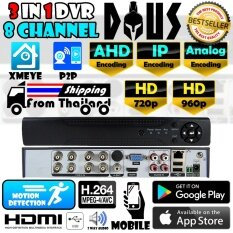 3 in 1 HD 8CH DVR เครื่องบันทึกภาพ สำหรับ กล้องวงจรปิด AHD /IP/ Analog Kit Set Digital Video Recorder + ฟรีอะแดปเตอร์