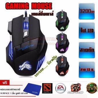 3200DPI Gaming Mouse เมาส์เล่นเกมส์แบบมีสาย ปรับความไวได้สูงที่สุด 3200DPI (สีดำ)ฟรีแผ่นรองเมาส์