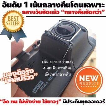 อันดับ 1 กล้องติดรถยนต์ แถมฟรี MEM 16GB - CAR CAMERA กล้องติดรถยนต์ กลางคืนชัด อึด ทน ไม่พังง่าย รุ่นใหม่เพิ่มไฟอินฟาเรด 4 เท่า HD1080p Camera G7 Power SHOT กลางวันชัดแล้ว กลางคืนชัดกว่า