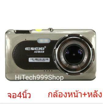 กล้องติดรถยนต์ หน้า+หลัง จอ4.0 Full HD