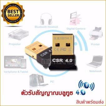 ตัวรับสัญญาณบลูทูธ 4.0 Mini USB Bluetooth V4.0