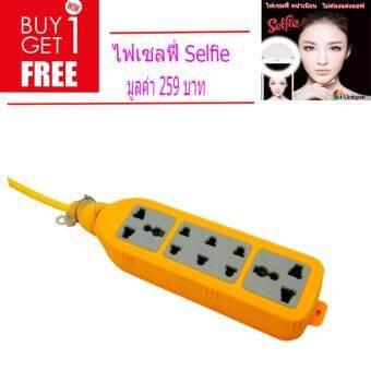 ปลั๊กไฟราง 5 ช่อง สายยาว 10 เมตร - สีเหลือง แถมฟรี ไฟเซลฟี่ Selfie Ring Light Camera LED Battery AAA สีขาว มูลค่า 259 บาท
